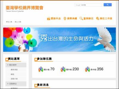 http://librarywork.taiwanschoolnet.org/cyberfair2015/grps/index.htm