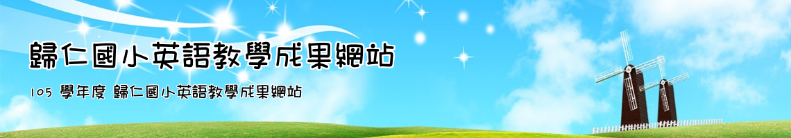 105 學年度 歸仁國小英語教學成果網站